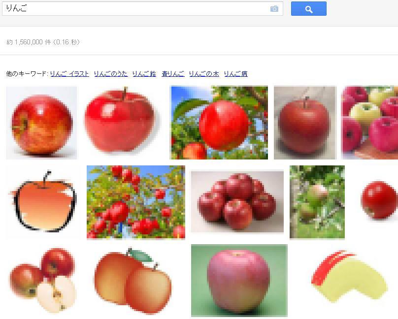 「りんご」のGoogle画像検索01