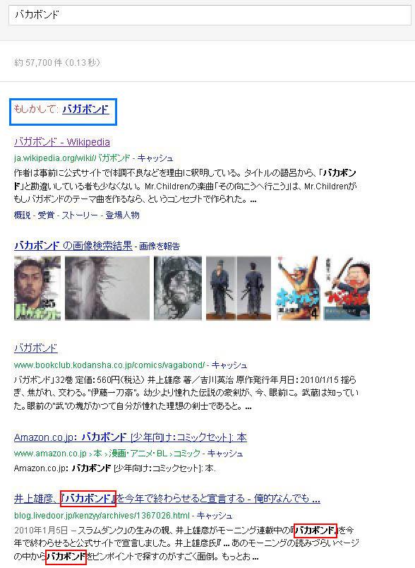 「バカモンド」検索結果01