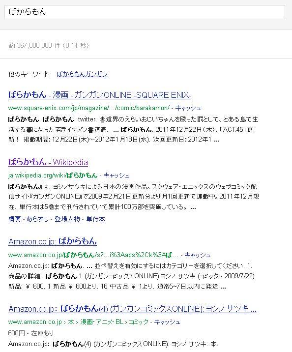 「ばからもん」検索結果01
