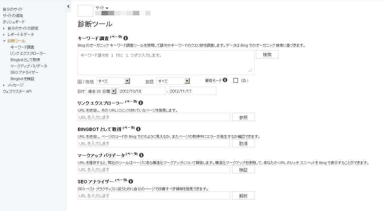 BingWebマスターツール「診断ツール」画面