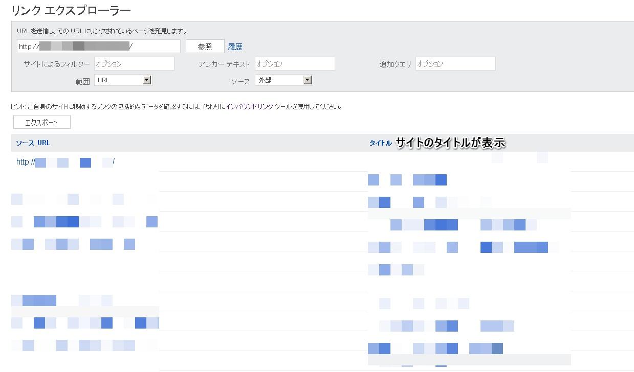 BingWebマスターツール「リンクエクスプローラー」画面