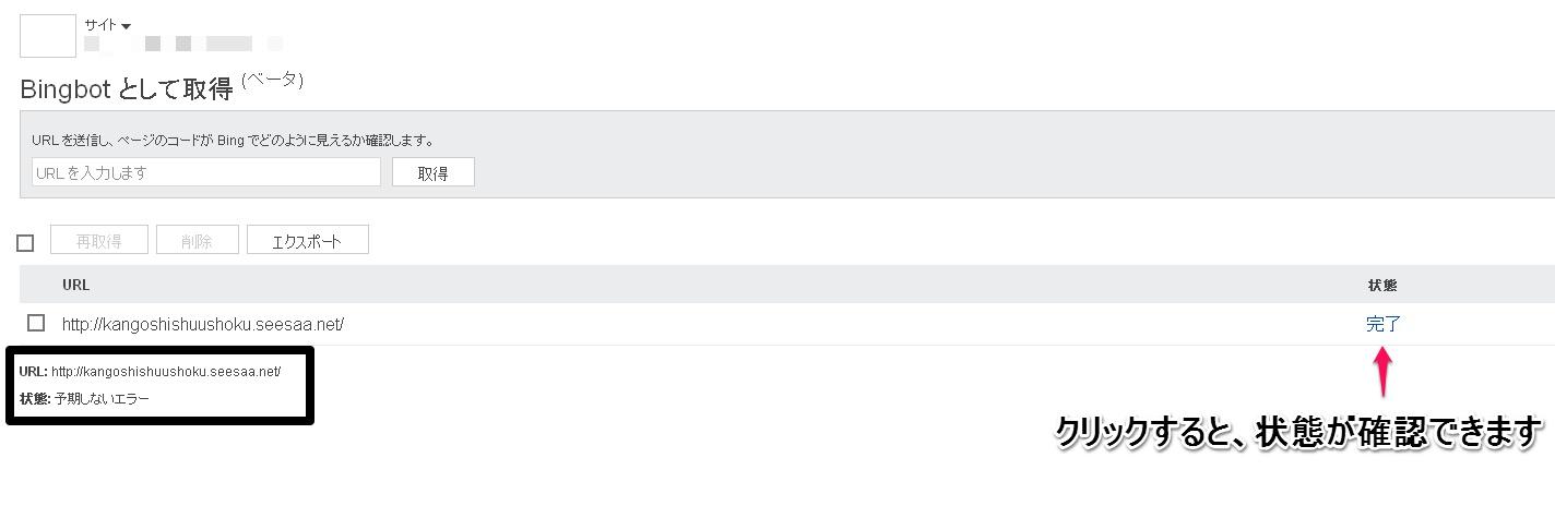 BingWebマスターツール「Bingbotとしての取得」