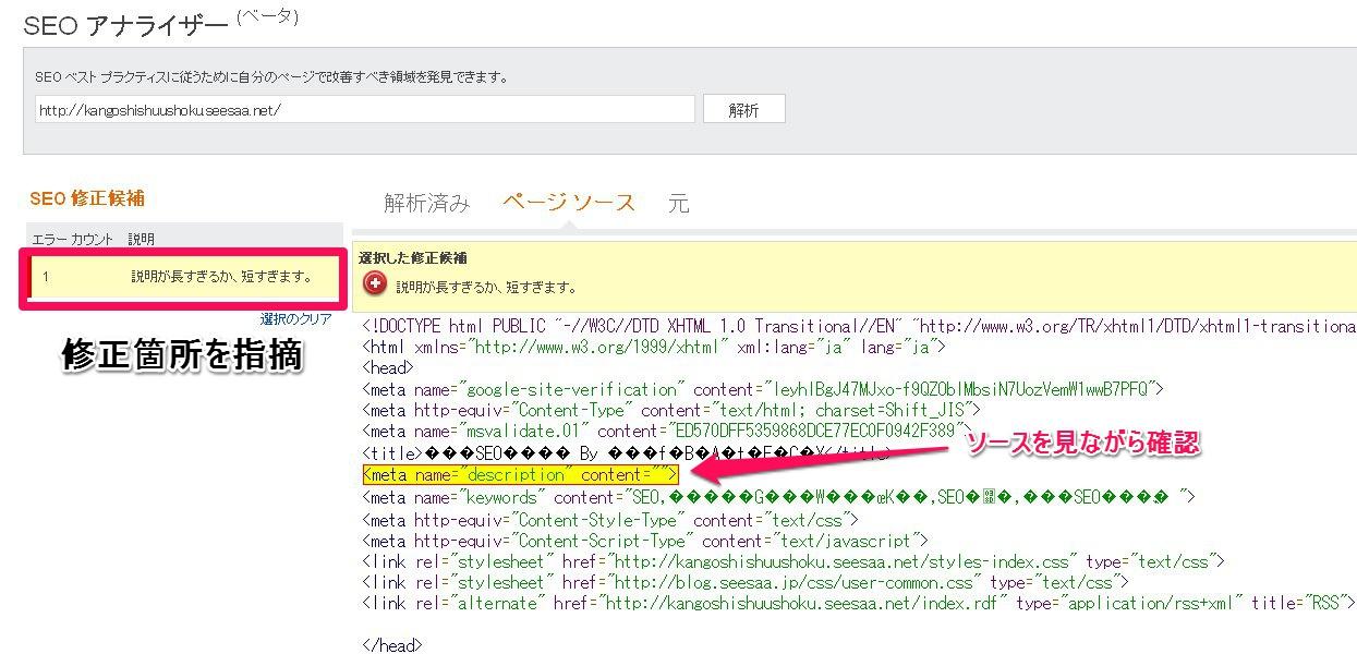 BingWebマスターツール「SEOアナライザー」画面