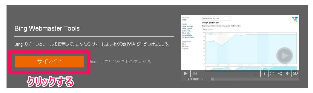 Bingウェブマスターツールのサインアップ画面