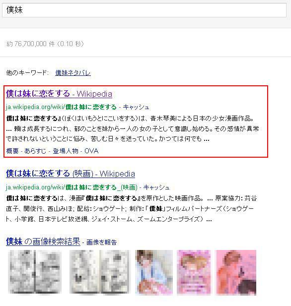 Googleの「僕妹」の検索結果02