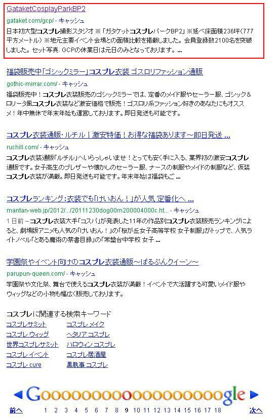 Google「コスプレ」検索結果01