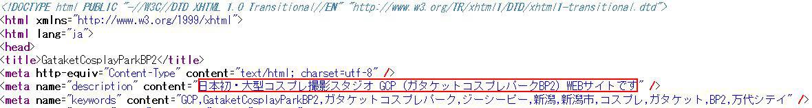 サイトのソース確認01
