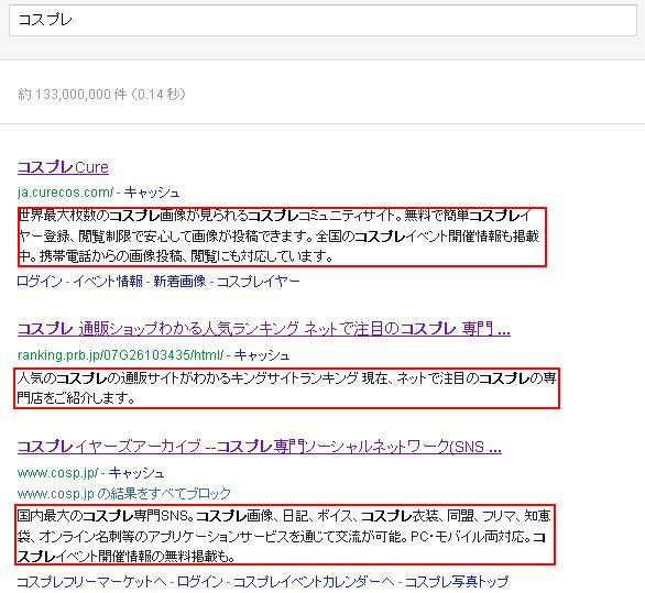 Google「コスプレ」検索結果02