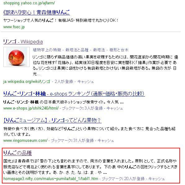Google検索「りんご」の検索結果