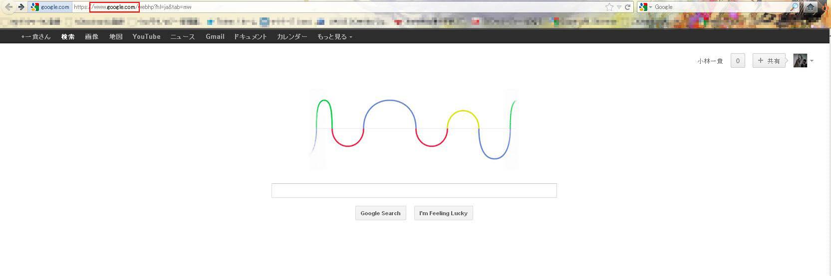google.comの検索入力画面