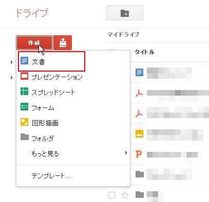 Googleドライブ画像01