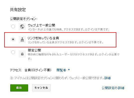Googleドライブ画像04