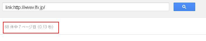 Googleで「link:」を使用して調べた場合01