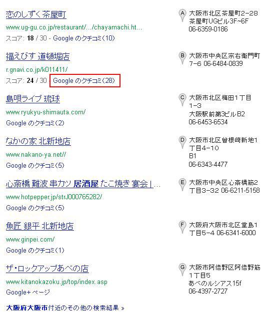 Googleオーガニック検索での「Google+ Local」表示001
