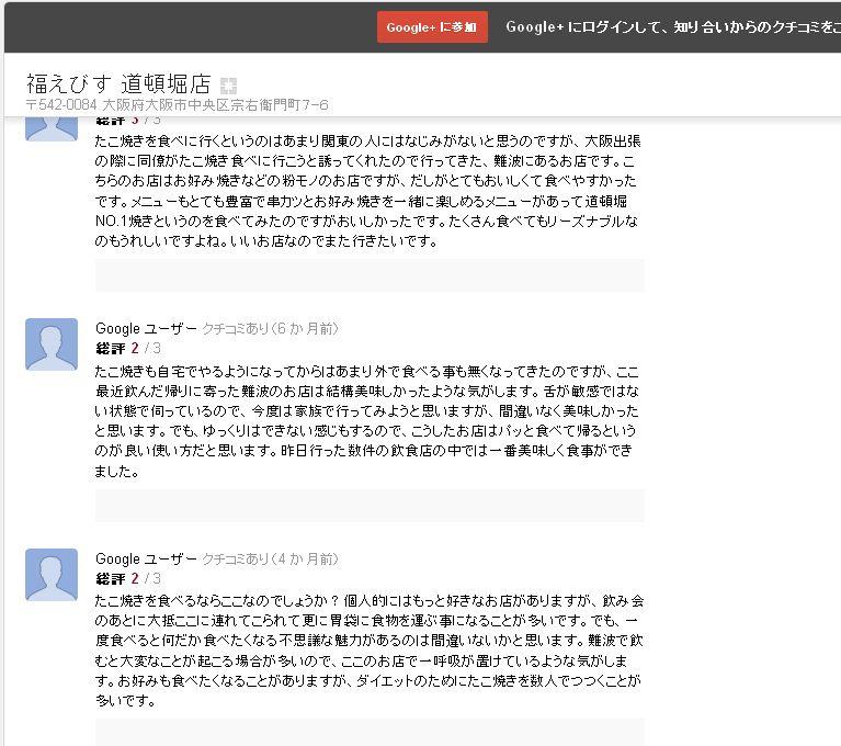 Googleオーガニック検索での「Google+ Local」表示002