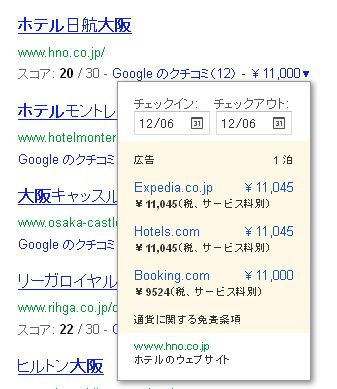 Googleオーガニック検索での「Google+ Local」表示005