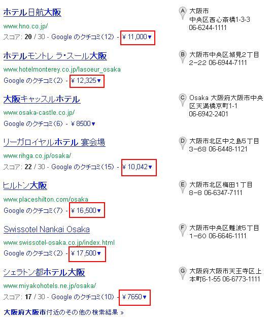 Googleオーガニック検索での「Google+ Local」表示004