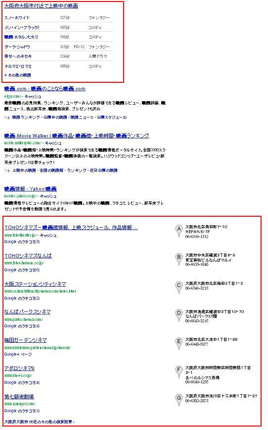 Google「映画」検索結果002