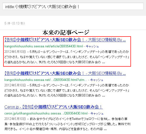 Google「intitle:」検索結果001