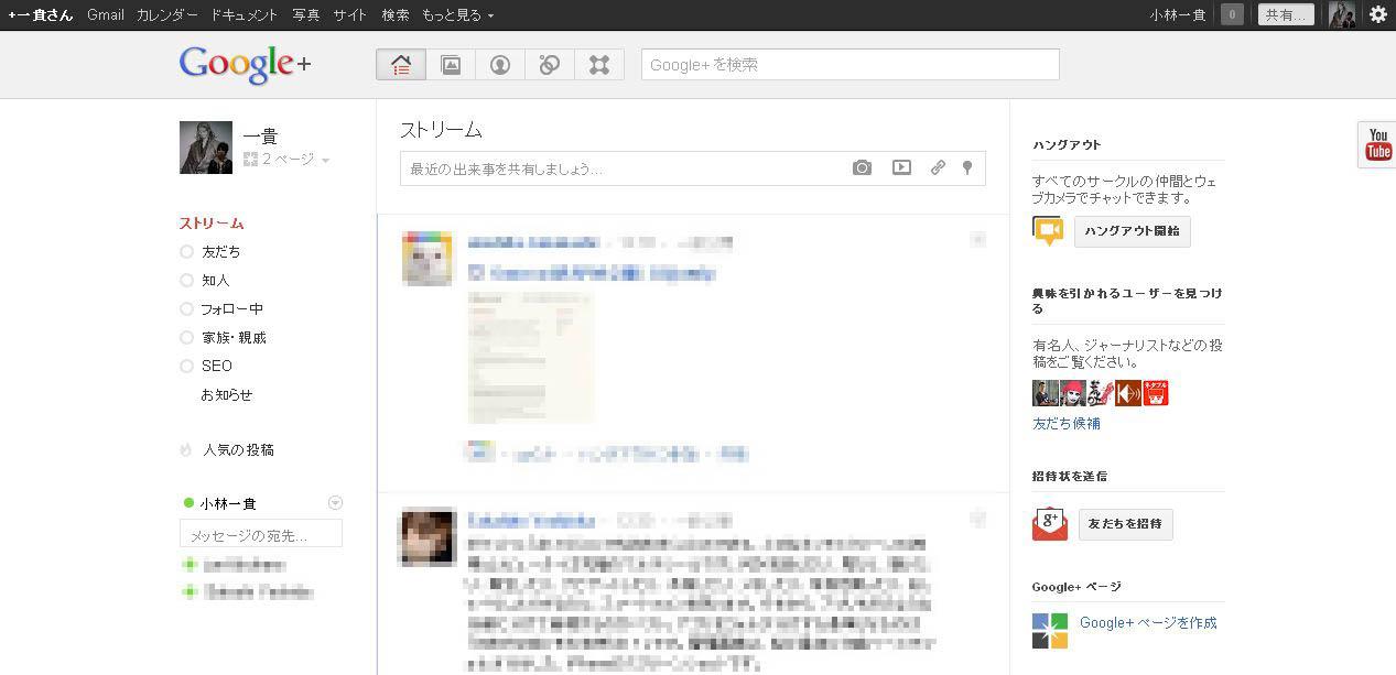 Google+の画面(従来)