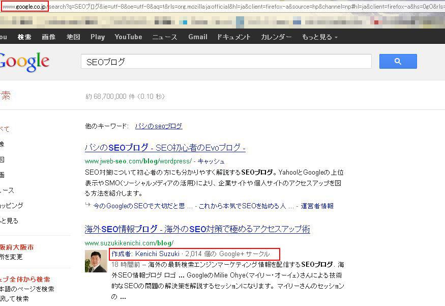 Google検索結果内の著者情報01