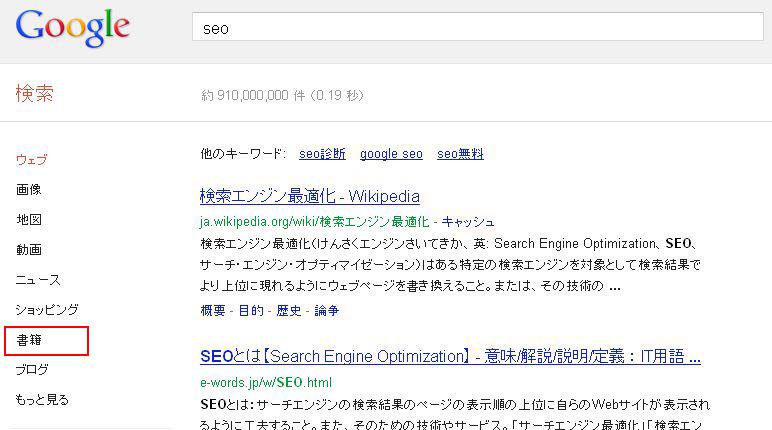 Google「SEO」検索結果画面01