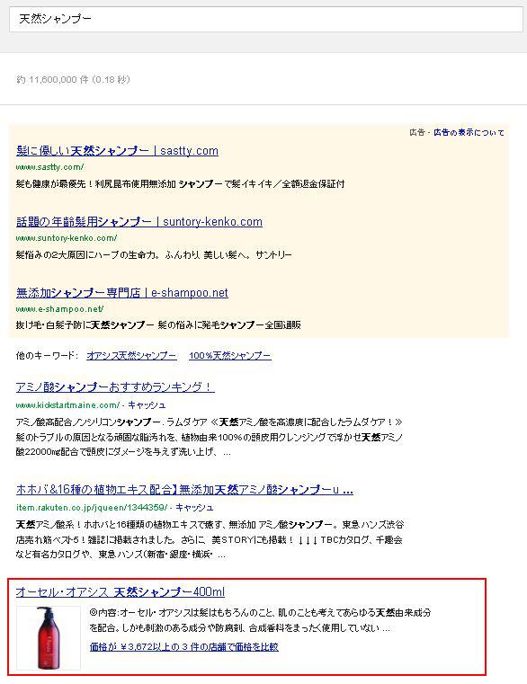 Google「天然シャンプー」の検索結果01