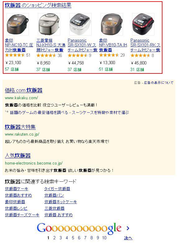 Google「炊飯器」検索結果001