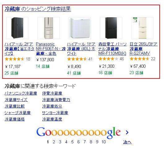Google「冷蔵庫」検索結果001