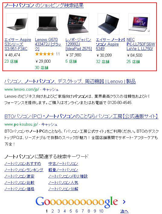 Google「ノートパソコン」検索結果001