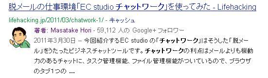 Google著者情報の表示01