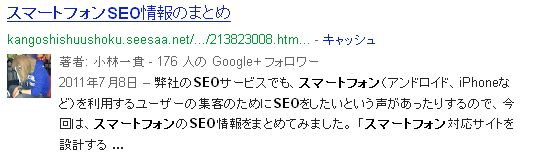 Google著者情報の表示02