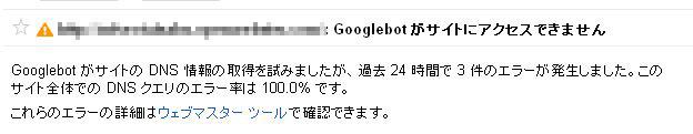 ウェブマスターツールの「Googlebotがサイトにアクセスできません」画像001