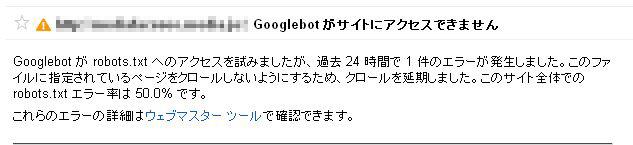 ウェブマスターツールの「Googlebotがサイトにアクセスできません」画像002