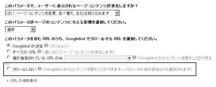 Googleウェブマスターツールの画面02