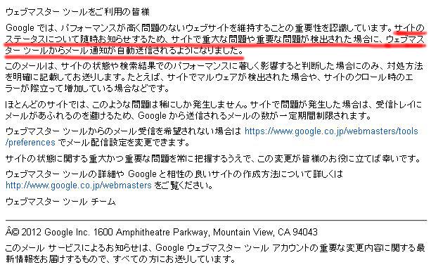 Googleウェブマスターツール画面02