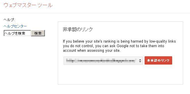 Googleの「リンクの否認」ツール画面01