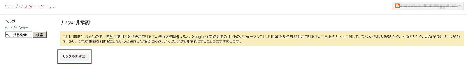 Googleの「リンクの否認」ツール画面02