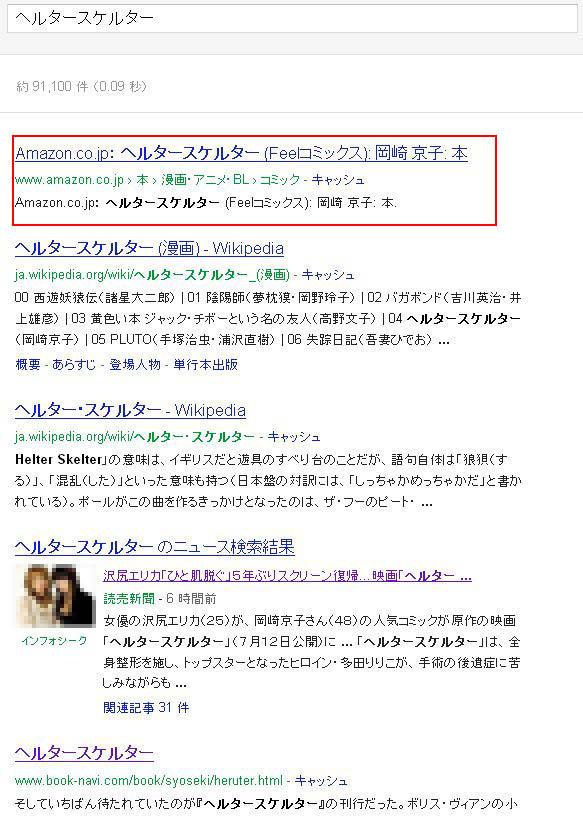 Google「ヘルタースケルター」の検索結果01