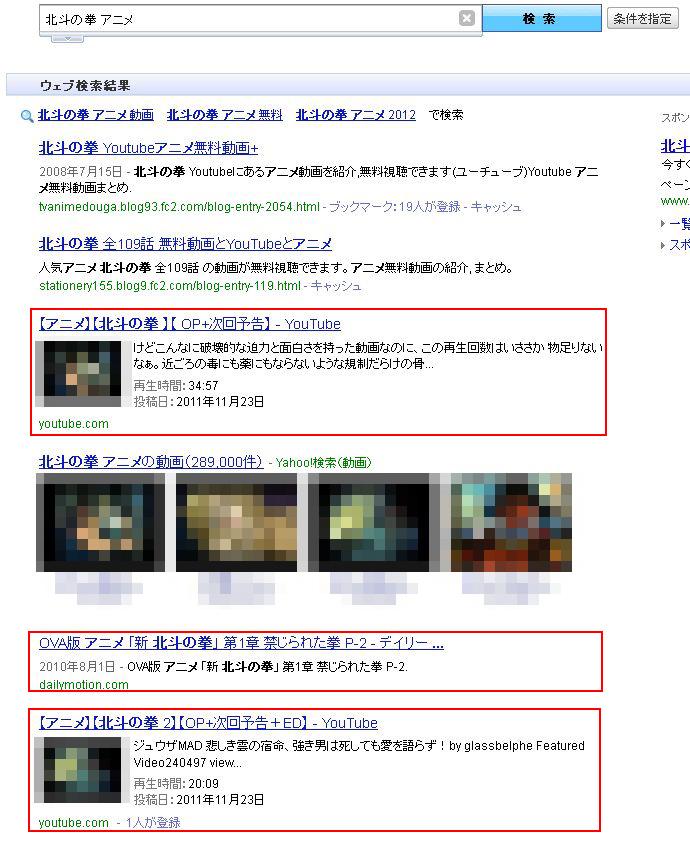 「北斗の拳 アニメ」のYahoo!検索結果001