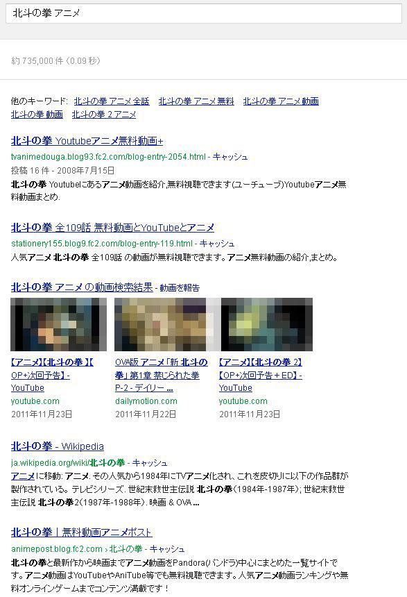 「北斗の拳 アニメ」のGoogle検索結果001