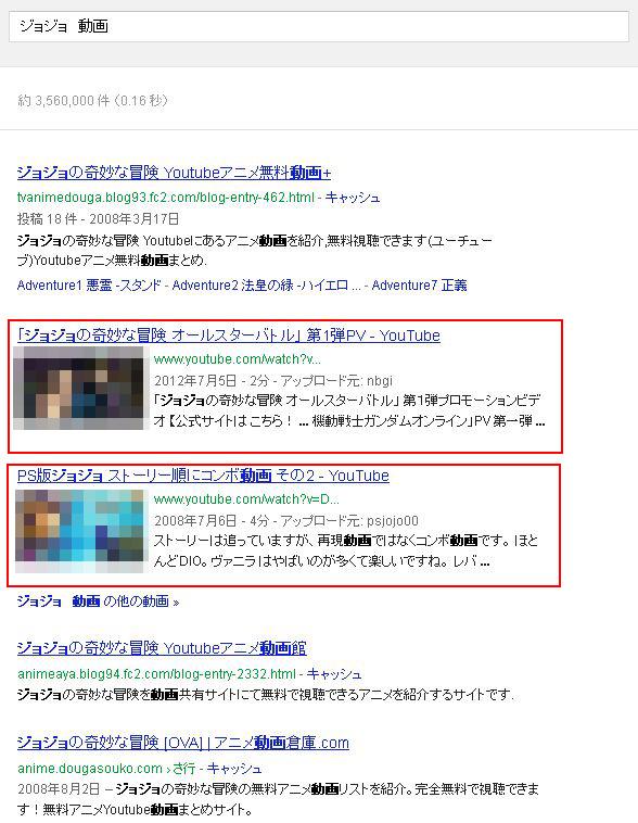 「ジョジョ 動画」のGoogle検索結果001