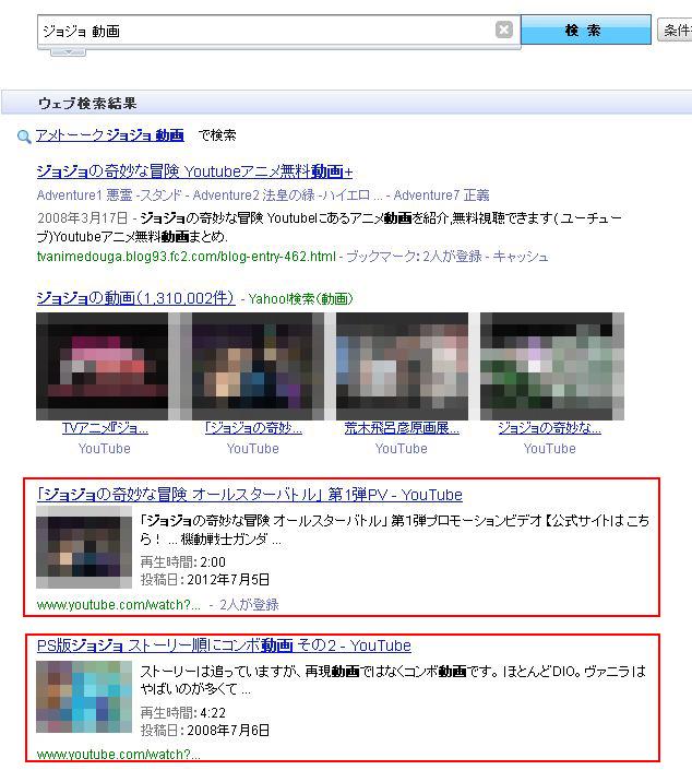 「ジョジョ 動画」のYahoo!検索結果001