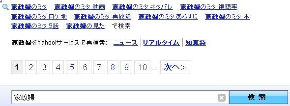 Yahoo!の「家政婦」の検索結果01