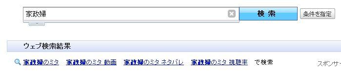 Yahoo!の「家政婦」の検索結果02