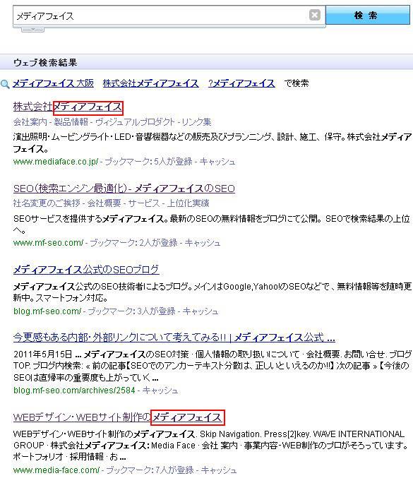 「メディアフェイス」の検索結果
