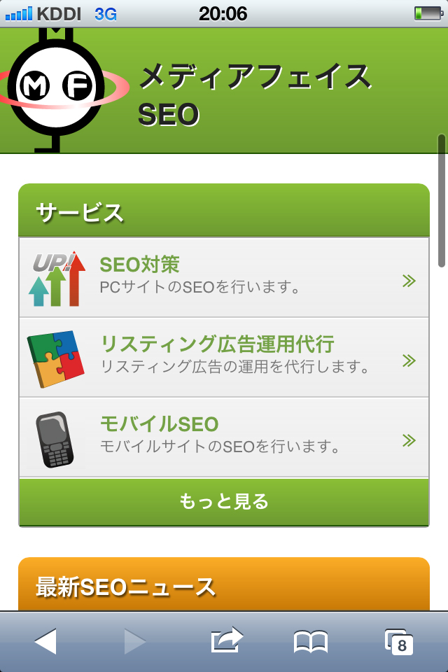 iPhone4Sでmf-seo.comを訪れた場合01