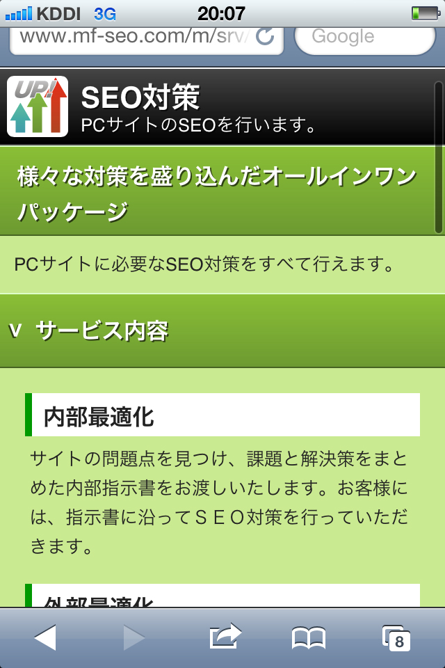 iPhone4Sでmf-seo.comを訪れた場合03