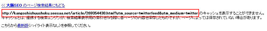 Yahooのキャッシュ情報01