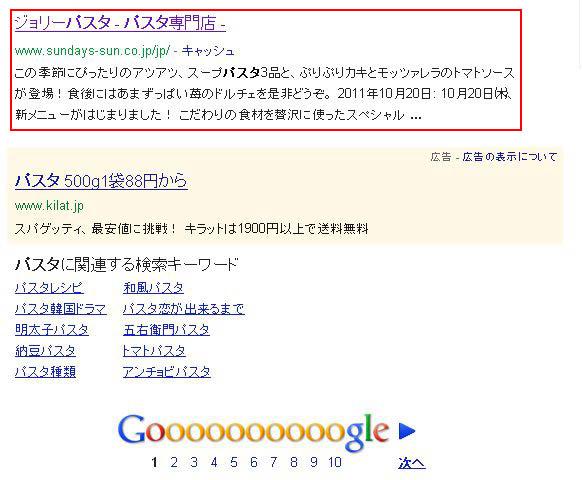 Google「パスタ」検索結果02